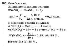 ГДЗ по химии 10 класс Н.М.Буринська, Л.П. Величко § 16. Нітрати. Азотні добрива. Задание: 103