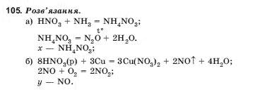 ГДЗ по химии 10 класс Н.М.Буринська, Л.П. Величко § 16. Нітрати. Азотні добрива. Задание: 105