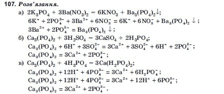 ГДЗ по химии 10 класс Н.М.Буринська, Л.П. Величко § 18. Фосфати. Фосфатні добрива. Задание: 107