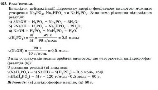 ГДЗ по химии 10 класс Н.М.Буринська, Л.П. Величко § 18. Фосфати. Фосфатні добрива. Задание: 108