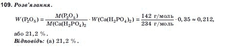 ГДЗ по химии 10 класс Н.М.Буринська, Л.П. Величко § 18. Фосфати. Фосфатні добрива. Задание: 109