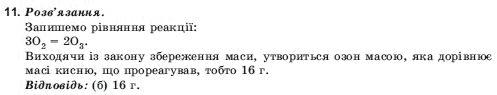 ГДЗ по химии 10 класс Н.М.Буринська, Л.П. Величко § 2. Поняття про алотропію. Озон. Задание: 11