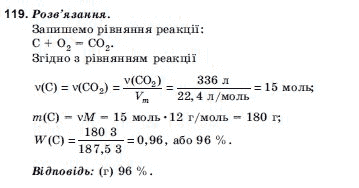 ГДЗ по химии 10 класс Н.М.Буринська, Л.П. Величко § 20. Хімічні властивості Вуглецю та Силіцію. Задание: 119