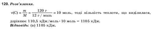 ГДЗ по химии 10 класс Н.М.Буринська, Л.П. Величко § 20. Хімічні властивості Вуглецю та Силіцію. Задание: 120