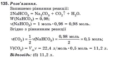 ГДЗ по химии 10 класс Н.М.Буринська, Л.П. Величко § 22. Карбонатна кислота й карбонати. Задание: 135
