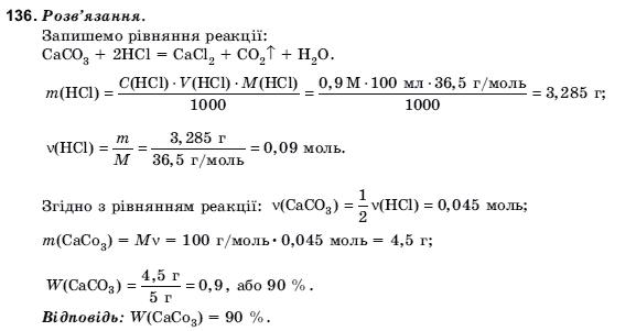 ГДЗ по химии 10 класс Н.М.Буринська, Л.П. Величко § 22. Карбонатна кислота й карбонати. Задание: 136