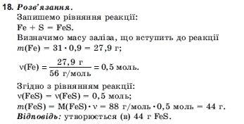 ГДЗ по химии 10 класс Н.М.Буринська, Л.П. Величко § 3. Хімічні властивості кисню й сірки. Задание: 18