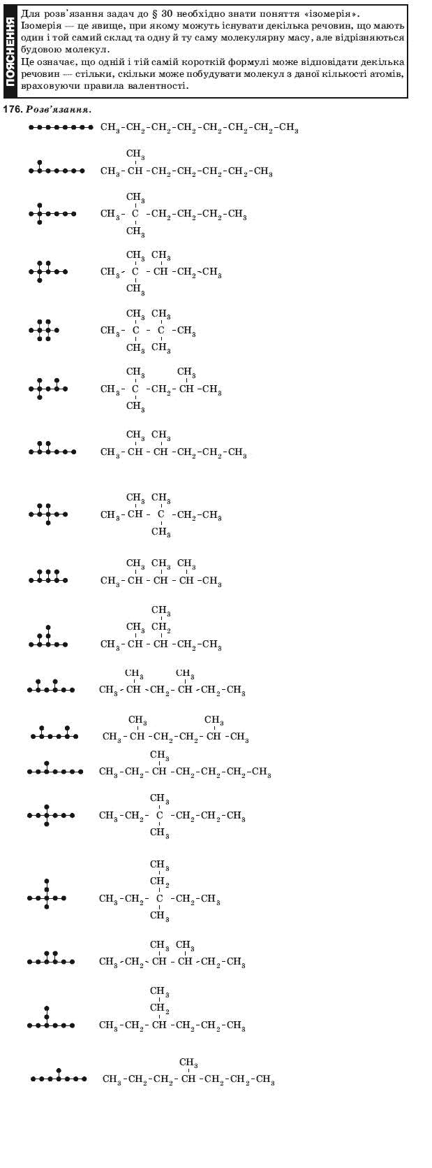 ГДЗ по химии 10 класс Н.М.Буринська, Л.П. Величко § 30. Теорія хімічної будови органічних сполук. Задание: 176
