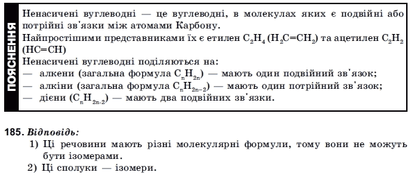 ГДЗ по химии 10 класс Н.М.Буринська, Л.П. Величко § 31. Ненасичені вуглеводні. Задание: 185