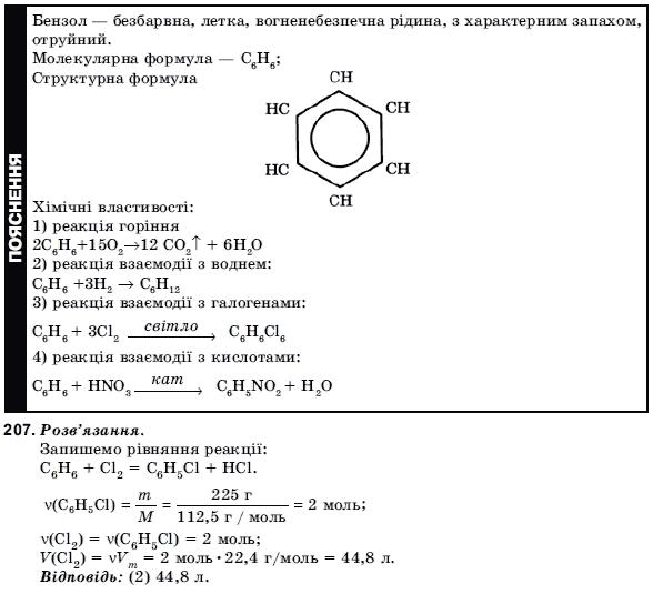 ГДЗ по химии 10 класс Н.М.Буринська, Л.П. Величко § 34. Бензол. Задание: 207