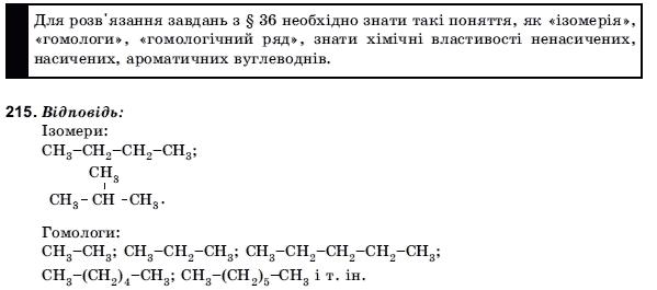 ГДЗ по химии 10 класс Н.М.Буринська, Л.П. Величко § 36. Взаємозв'язок і взаємоперетворення вуглеводнів. Задание: 215