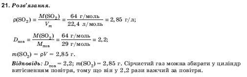 ГДЗ по химии 10 класс Н.М.Буринська, Л.П. Величко § 4. Оксиди Сульфуру. Задание: 21