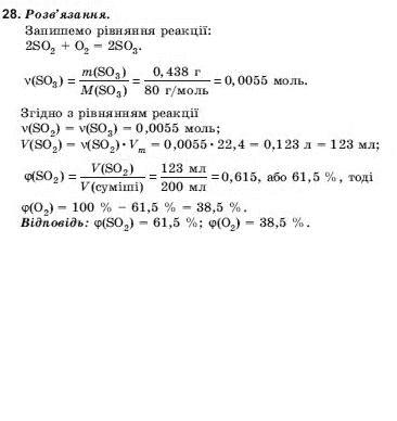 ГДЗ по химии 10 класс Н.М.Буринська, Л.П. Величко § 4. Оксиди Сульфуру. Задание: 28