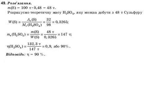 ГДЗ по химии 10 класс Н.М.Буринська, Л.П. Величко § 8. Розв'язання задач на вихід продукту. Задание: 49