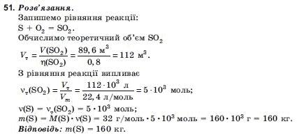 ГДЗ по химии 10 класс Н.М.Буринська, Л.П. Величко § 8. Розв'язання задач на вихід продукту. Задание: 51