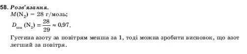 ГДЗ по химии 10 класс Н.М.Буринська, Л.П. Величко § 9. Загальна характеристика Нітрогену і Фосфору. Задание: 58