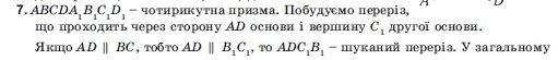 ГДЗ по геометрии 11 класс Погорєлов О.В. § 5. Многранники. Задание: 7