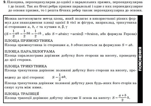 ГДЗ по геометрии 11 класс Погорєлов О.В. § 5. Многранники. Задание: 9