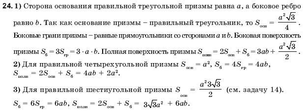 ГДЗ по геометрии 11 класс Погорелов А.В. (для русских школ) § 5. Многоугольники. Задание: 24
