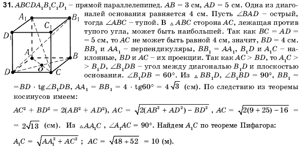 ГДЗ по геометрии 11 класс Погорелов А.В. (для русских школ) § 5. Многоугольники. Задание: 31