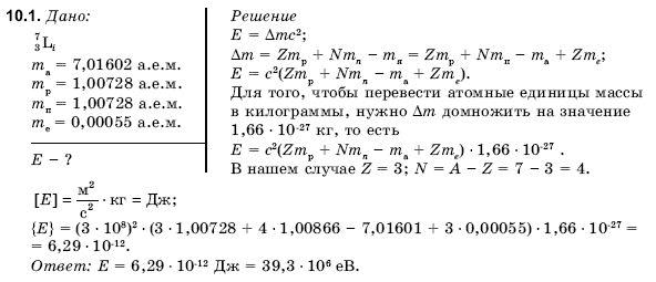 ГДЗ по физике 11 класс Гончаренко С. (для русских школ) Упражнение 10. Задание: 10.1