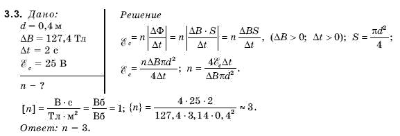 ГДЗ по физике 11 класс Гончаренко С. (для русских школ) Упражнение 3. Задание: 3.3