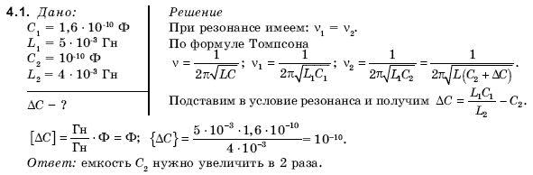 ГДЗ по физике 11 класс Гончаренко С. (для русских школ) Упражнение 4. Задание: 4.1