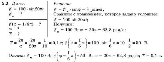 ГДЗ по физике 11 класс Гончаренко С. (для русских школ) Упражнение 5. Задание: 5.3