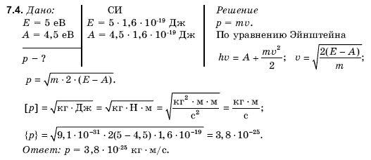 ГДЗ по физике 11 класс Гончаренко С. (для русских школ) Упражнение 7. Задание: 7.4
