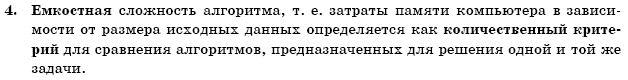 ГДЗ по информатике 11 класс И. Т. Зарецкая и др. (для русских школ) Глава 10, параграф 1, 1.1. Задание: 4