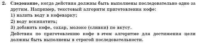 ГДЗ по информатике 11 класс И. Т. Зарецкая и др. (для русских школ) Глава 10, параграф 1, 1.2. Задание: 2
