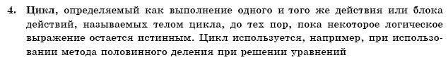 ГДЗ по информатике 11 класс И. Т. Зарецкая и др. (для русских школ) Глава 10, параграф 1, 1.2. Задание: 4