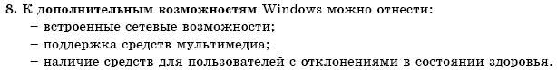 ГДЗ по информатике 11 класс И. Т. Зарецкая и др. (для русских школ) Глава 5, параграф 1. Задание: 8