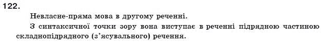 ГДЗ по рiдна/укр. мова 11 класс О.Б. Олiйник. Задание: 122