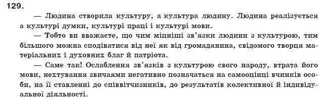 ГДЗ по рiдна/укр. мова 11 класс О.Б. Олiйник. Задание: 129