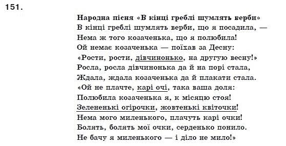 ГДЗ по рiдна/укр. мова 11 класс О.Б. Олiйник. Задание: 151