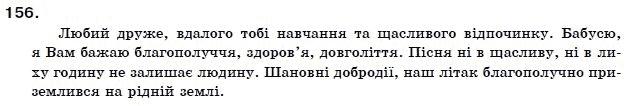 ГДЗ по рiдна/укр. мова 11 класс О.Б. Олiйник. Задание: 156