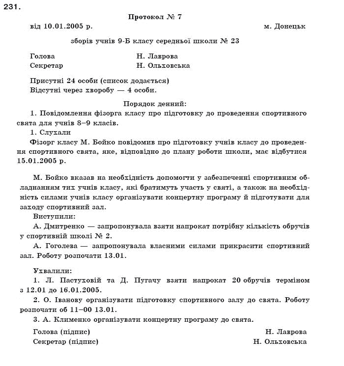 ГДЗ по рiдна/укр. мова 11 класс О.Б. Олiйник. Задание: 231