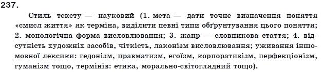 ГДЗ по рiдна/укр. мова 11 класс О.Б. Олiйник. Задание: 237