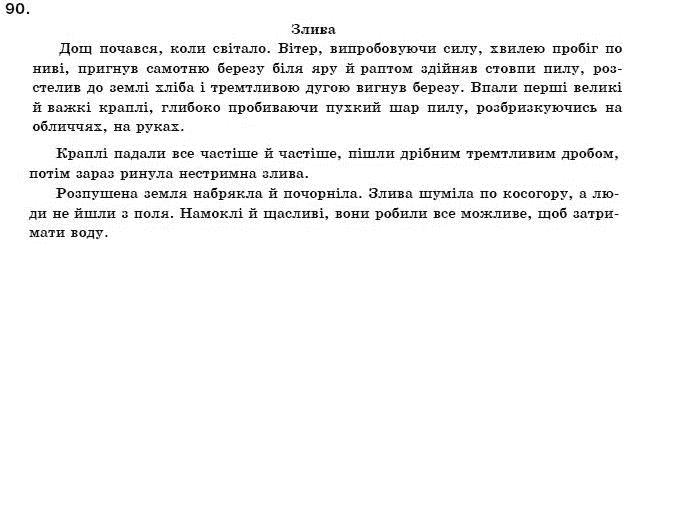 ГДЗ по рiдна/укр. мова 11 класс О.Б. Олiйник. Задание: 90