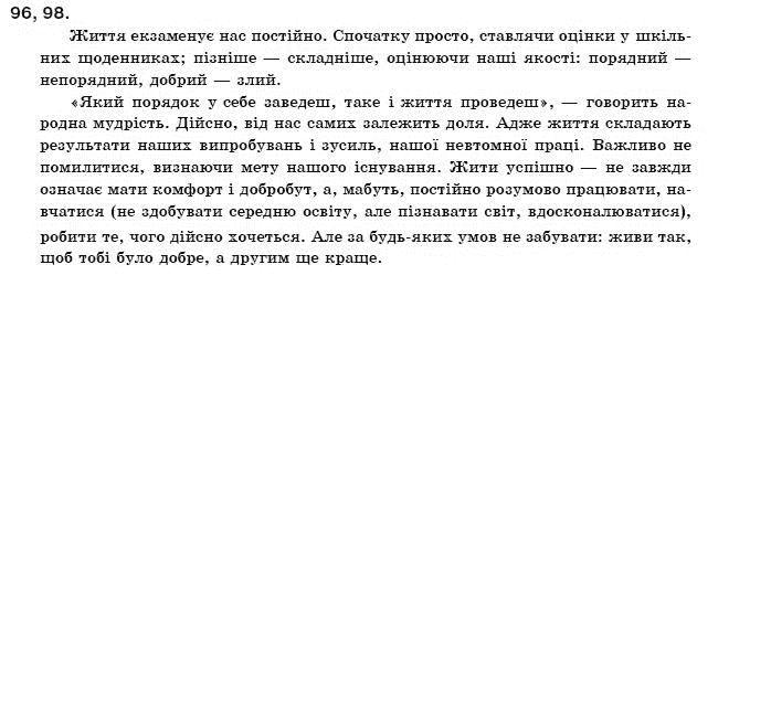 ГДЗ по рiдна/укр. мова 11 класс О.Б. Олiйник. Задание: 96,98