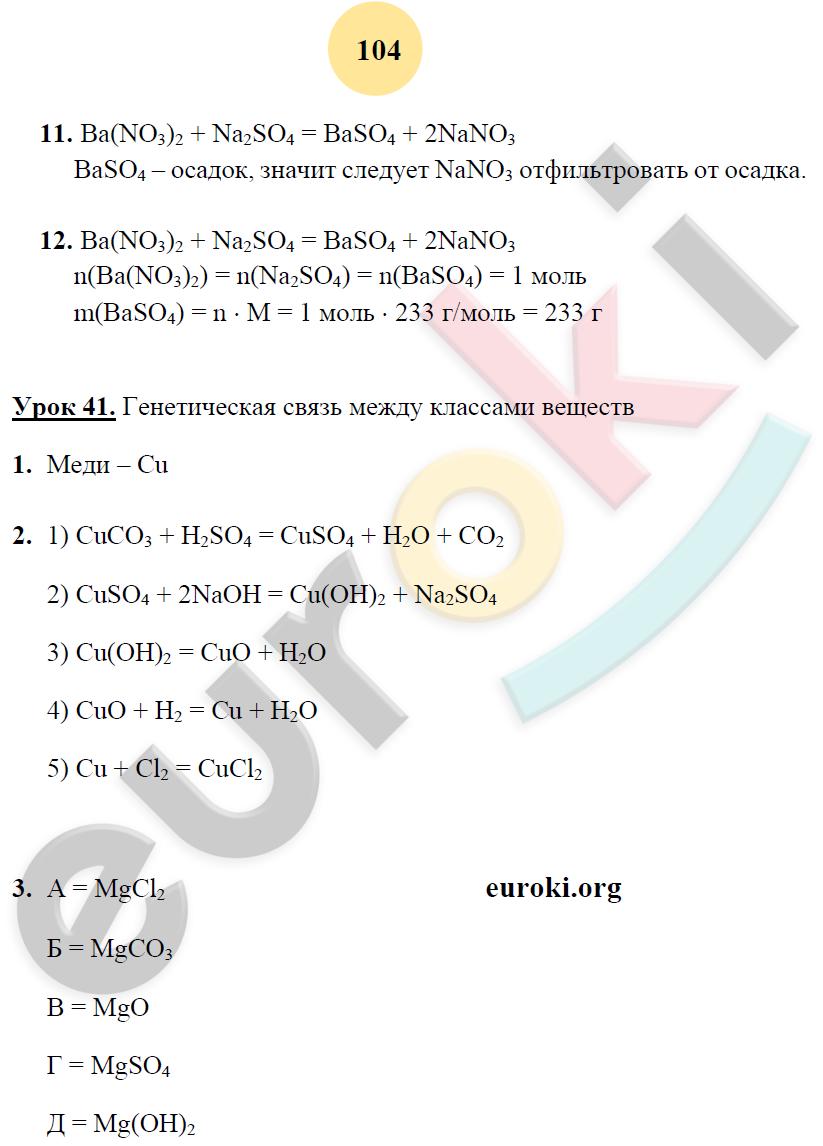 ГДЗ по химии 8 класс рабочая тетрадь Микитюк. К учебнику Габриелян. Задание: стр. 104