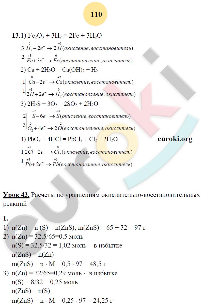 ГДЗ по химии 8 класс рабочая тетрадь Микитюк. К учебнику Габриелян. Задание: стр. 110