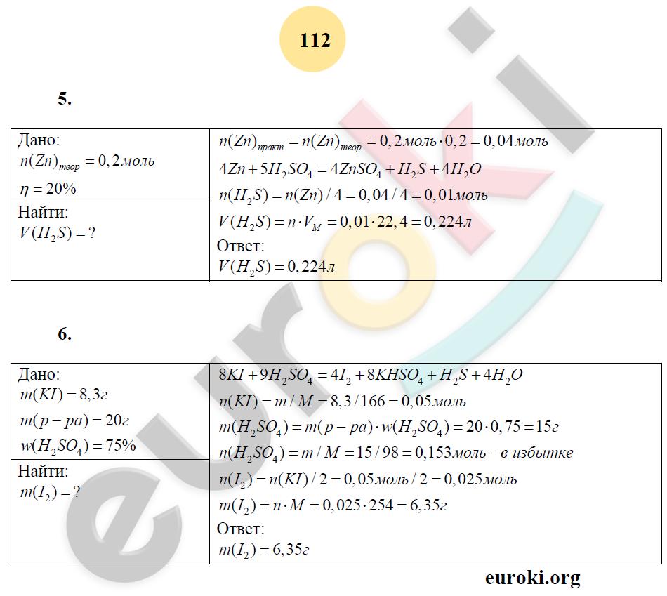 ГДЗ по химии 8 класс рабочая тетрадь Микитюк. К учебнику Габриелян. Задание: стр. 112