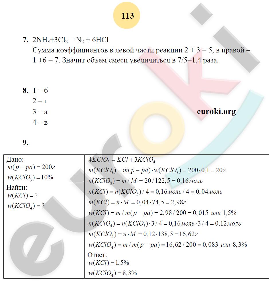 ГДЗ по химии 8 класс рабочая тетрадь Микитюк. К учебнику Габриелян. Задание: стр. 113