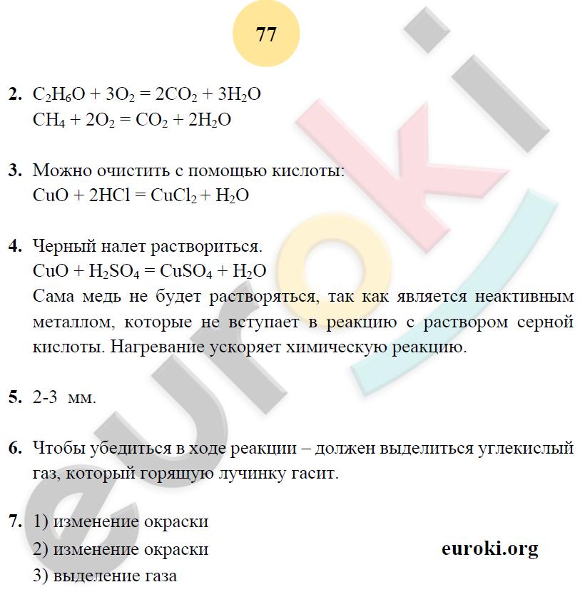 ГДЗ по химии 8 класс рабочая тетрадь Микитюк. К учебнику Габриелян. Задание: стр. 77