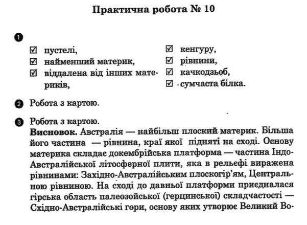 ГДЗ відповіді робочий зошит по географии 7 класс О.Г. Стадник. Задание: №10(1)