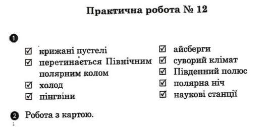 ГДЗ відповіді робочий зошит по географии 7 класс О.Г. Стадник. Задание: №12(1)