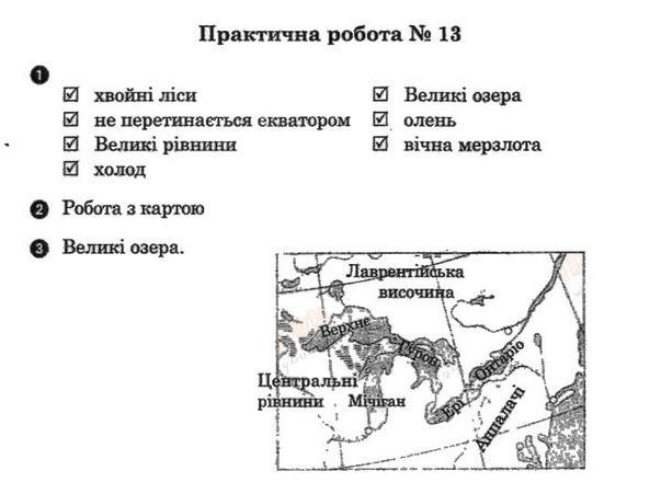 ГДЗ відповіді робочий зошит по географии 7 класс О.Г. Стадник. Задание: №13(1)