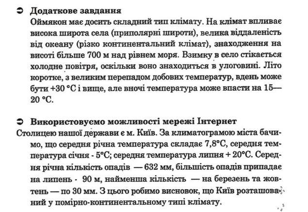 ГДЗ відповіді робочий зошит по географии 7 класс О.Г. Стадник. Задание: №16(4)